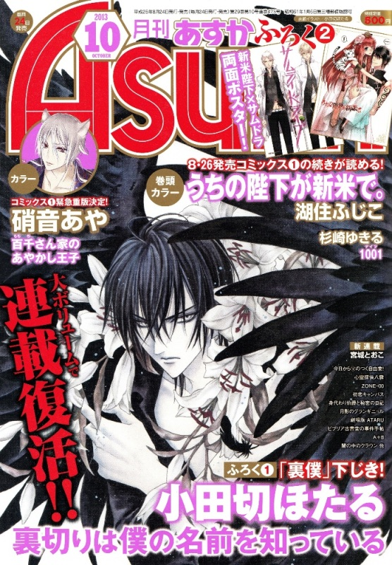 The Return of UraBoku - Story 53 Chapter Snippets